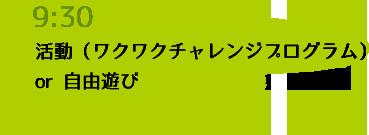 9:30 活動(ワクワクチャレンジプログラム)or 自由遊び