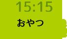 15:15 おやつ