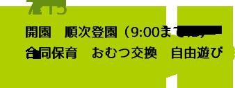 7:15 開園 順次登園(9:00までに)、合同保育 おむつ交換 自由遊び