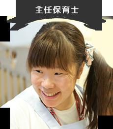 主任保育士 佐藤いづみ